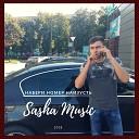 Sasha Music - Набери номер наизусть 2018