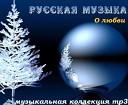 Русские песни о любви