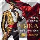 Kolya Funk & Shnaps - ЛСП, Feduk, Егор Крид – Холостяк (Kolya Funk & Shnaps Radio mix)