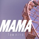 Мама - Там л то