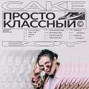 ПРОСТО КЛАССНЫЙ (prod. CAKEboy)