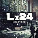 Lx24 - Падаем вновь
