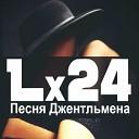 Lx24 - Песня Джентельмена