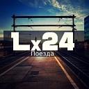 Lx24 - Поезда
