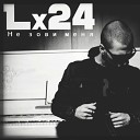 Lx24 - Не зови Меня