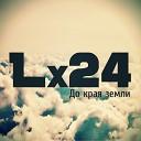 Lx24 - До края земли