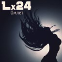 Lx24 - Омлет
