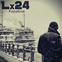 Lx24 - Корабли