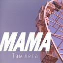 Мама - Там лета