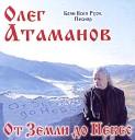 Олег Атаманов - Тучи над Родиной