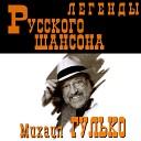 Михаил Гулько - Крестный отец
