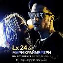 Lx24 feat Мари Краймбрери - Мы Останемся В Городе Одни Dj DeLaYeR Remix