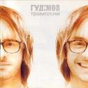 Гудiмов - Без тебе