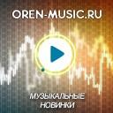 Андрей Леницкий - Буду Твоим Dj Andrew Rook Reboot