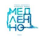 Медленно (Vadim Adamov & Hardphol Remix)