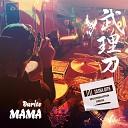 Мама (DJ Sasha Dith Moombahton Remix)