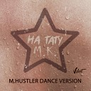 На тату (M.Hustler Dance Version)
