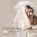 1 - Сурганова и Оркестр Ангел седой