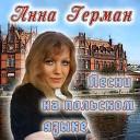 Песни на польском языке