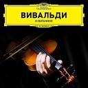 Вивальди. Избранное