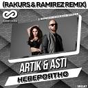 Artik amp Asti - Невероятно Rakurs amp Ramirez Radio Edit