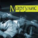 Евгений Маргулис - Лошадка