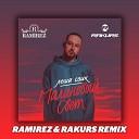 Леша Свик - Малиновый Свет (Ramirez & Rakurs Remix)
