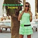 Юлия Морозова - Это Лето DJ G Neo G Remix