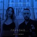 MONATIK Надя Дорофеева - KUSH Remix