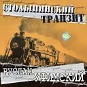 Столыпинский транзит
