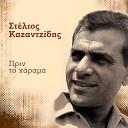 Pitsa Papadopoulou - Glykoharazei O Avgerinos