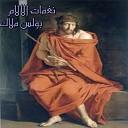 Boules Malak - Mn Swak Yahmel El Saleb