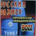 Bozz (feat Профессор Лебединский)