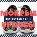 Тима Белорусских - Мокрые кроссы Get Better Remix