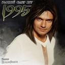 Русский Супер Хит 1995 (2012)