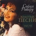 Золотые песни 1985-95