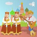 Русское народное