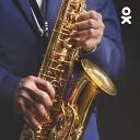 Любимый джаз
