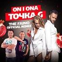 Точка G (The Faino Remix)