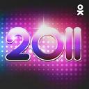 Все хиты 2011