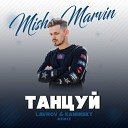 Миша Марвин - Танцуй (Lavrov & Kaminsky Radio Edit)