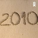 2010-ый вещает