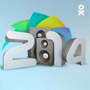 Лучшие треки 2014 года