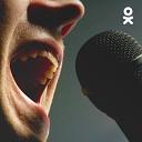 Величайшие голоса