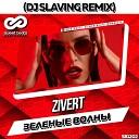 Zivert - Зеленые Волны (Dj Slaving Remix)