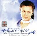 Valentina Tolrunova - Postav mne staruju plastinku