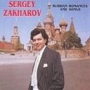 Владимир Захаров - СРЕДЬ ШУМНОГО БАЛА
