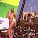 Sasha Ray - ищу тебя я стану счастливой лишь с тобою