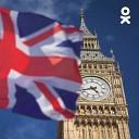 Британское нашествие