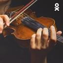 Убойный бит скрипки